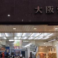 大阪漆器の写真