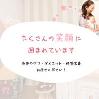 女性専用サロンHanakoto整体院の写真