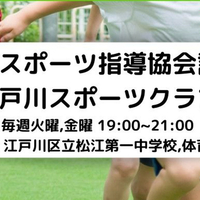 社団法人城東スポーツクラブ 江戸川スポーツクラブの写真