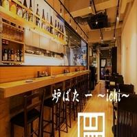 炉ばた 一 〜ichi 〜の写真