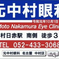 元中村眼科の写真