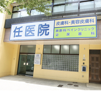 医療法人福清会 任医院の写真