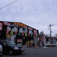 お宝鑑定館 牛久店の写真