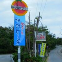 伊計島ビーチ食堂の写真
