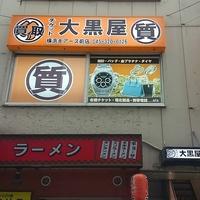 大黒屋 質横浜モアーズ前店の写真