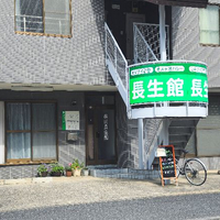 横浜長生館の写真