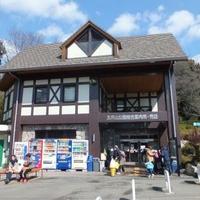 池田市五月山動物園の写真