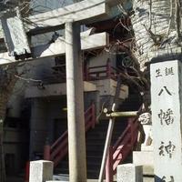 誕生八幡神社の写真