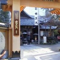 大円寺の写真