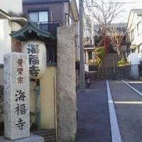 海福寺の写真