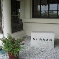 びわ湖大津館の写真
