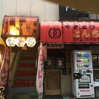 FUKUZUSHIの写真