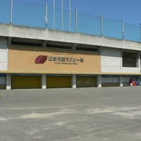東大阪市花園ラグビー場の写真