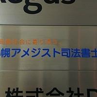 札幌アメジスト 司法書士事務所の写真