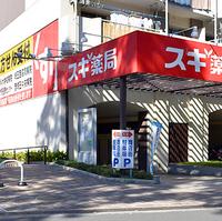 スギ薬局 所沢航空公園店の写真