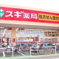 スギ薬局 北入曽店の写真