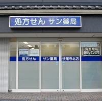 サン薬局 法隆寺北店の写真