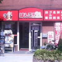 はんこ屋さん 21川西店の写真