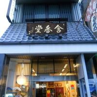 池田含香堂の写真