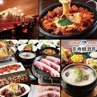 KOREAN DINING長寿韓酒房 銀座店の写真