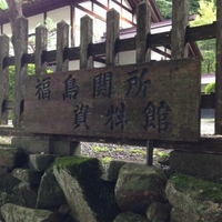 福島関所資料館の写真
