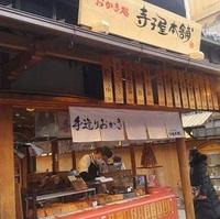 寺子屋本舗 伊勢店の写真
