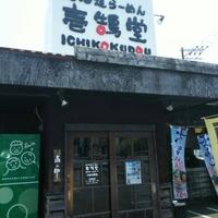 壱鵠堂 つきみ野店の写真