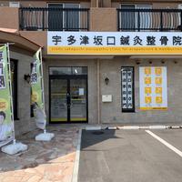 宇多津坂口鍼灸・整骨院の写真