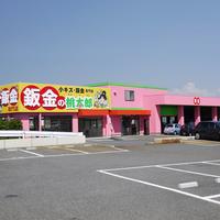 鈑金の桃太郎 木工新町店の写真