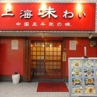 上海味わいの写真