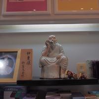 くすりの済生堂の写真