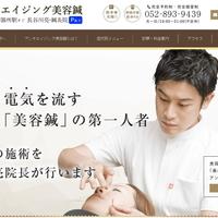 長谷川亮・鍼灸院の写真