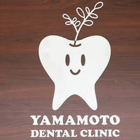 やまもと歯科の写真