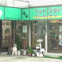 ペットショップパートナー南柏店の写真