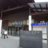 九州国立博物館の写真