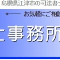 木原行政書士事務所の写真