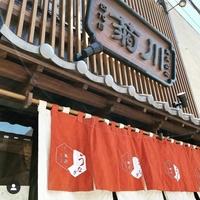 うなぎ四代目菊川 覚王山店の写真