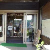 八幡平ビジターセンターの写真