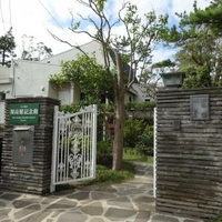 茅ヶ崎市開高健記念館の写真