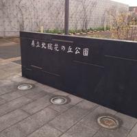 千葉県立北総花の丘公園の写真