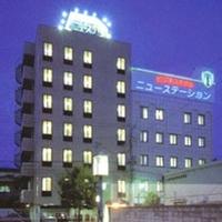 ホテルニューステーションの写真