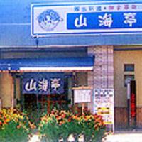 郷土料理 山海亭の写真