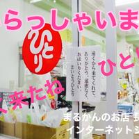 まるかんのお店 長坂商店の写真