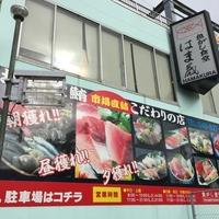 魚がし食堂 はま蔵の写真