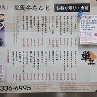 松阪牛 たんど 四日市店の写真