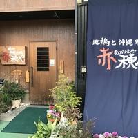 播州赤穂地鶏 赤穂やの写真