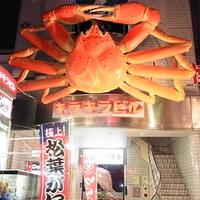 海鮮問屋 博多の写真