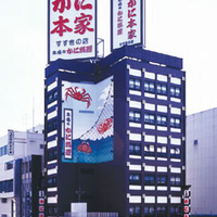 札幌かに本家 すすきの店の写真