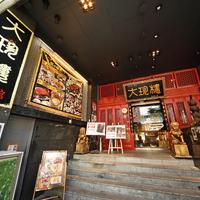 横浜中華街 大珍楼の写真
