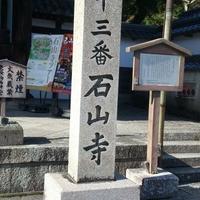 石山寺の写真